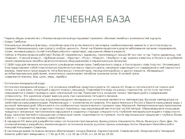 együttes kezelés zheleznovodszkban ízületi fájdalom emeléskor